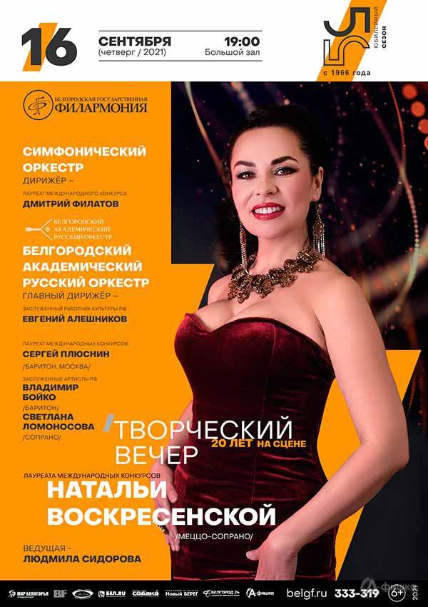 Творческий вечер Натальи Воскресенской: Афиша филармонии в Белгороде