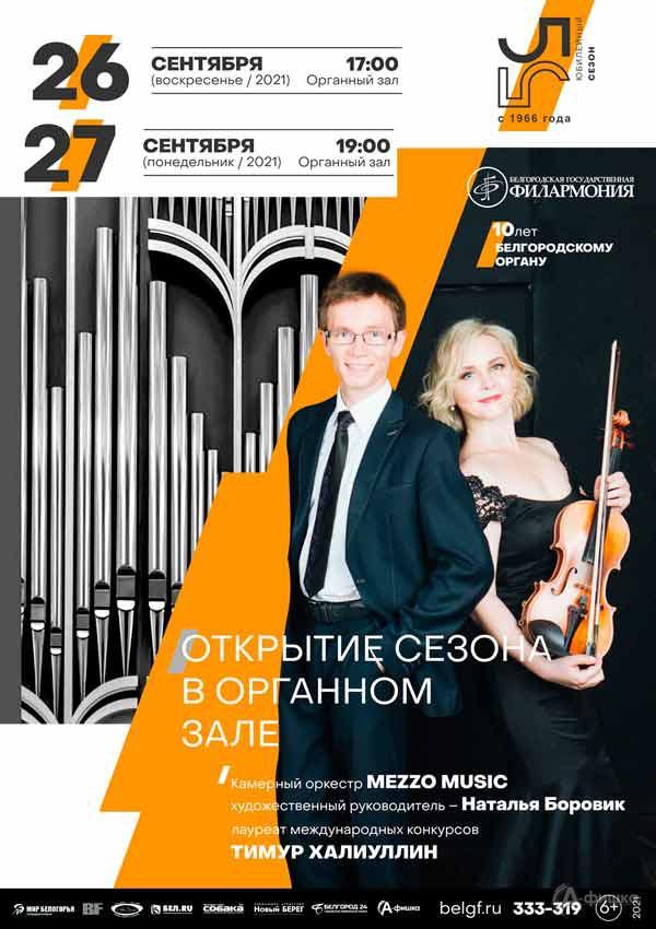 Концерт «10 лет белгородскому органу»: Афиша филармонии вБелгороде
