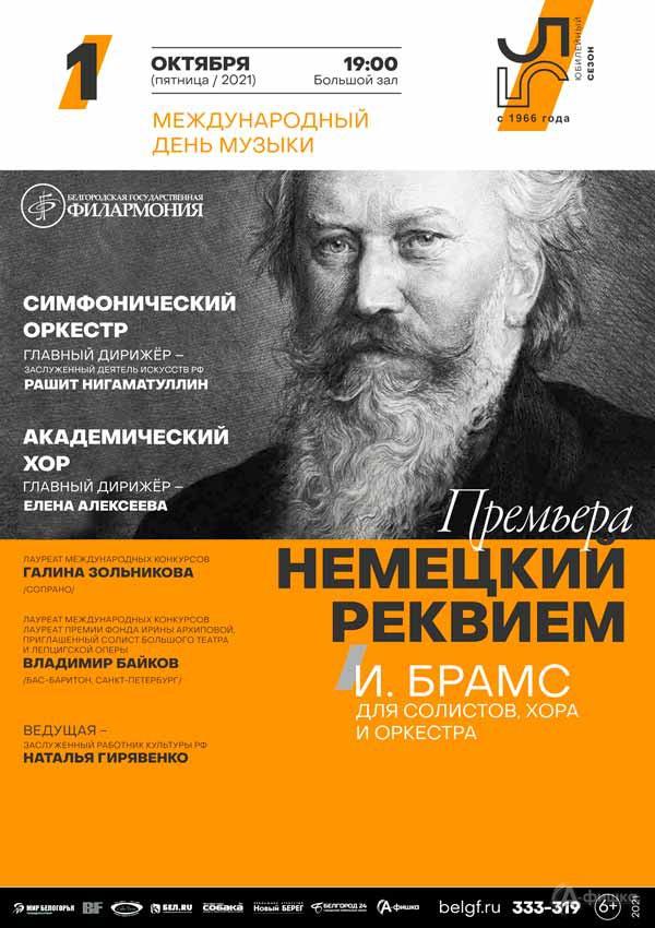Концерт открытия 55-го творческого сезона: Афиша филармонии в Белгороде