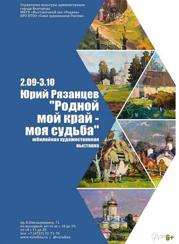 Выставка Юрия Рязанцева «Родной мой край— моя судьба»: Афиша выставок вБелгороде