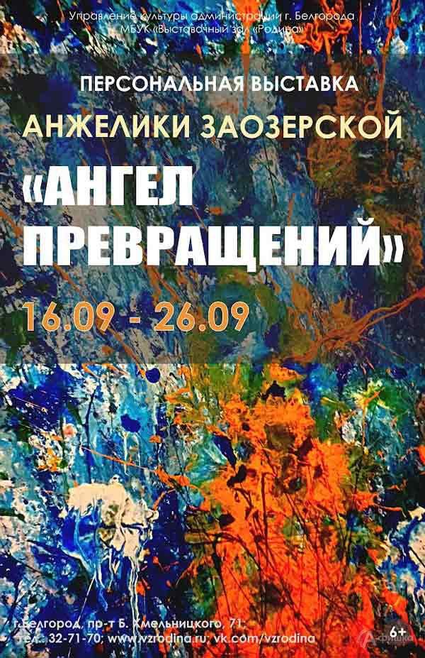 Выставка Анжелики Заозерской «Ангел превращений»: Афиша выставок в Белгороде