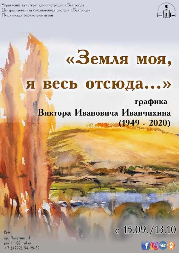 Выставка Виктора Иванчихина «Земля моя, явесь отсюда…»: Афиша выставок вБелгороде