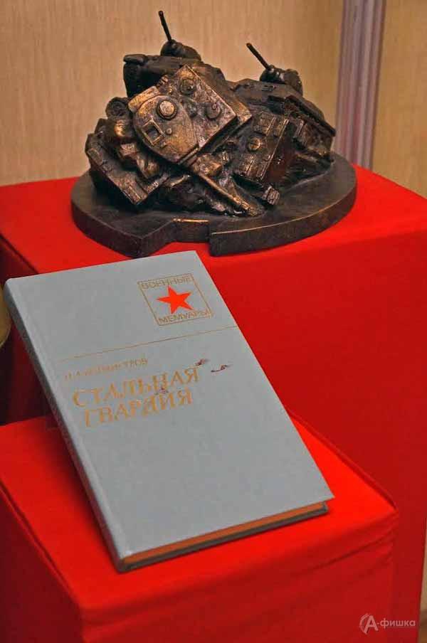 Выставка «Стальная гвардия»: Афиша выставок вБелгороде