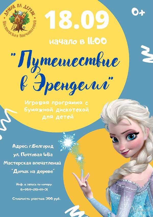 Игровой праздник «Путешествие вЭренделл»: Детская афиша Белгорода