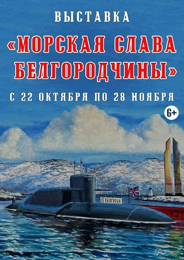 Выставка «Морская слава Белгородчины»: Афиша выставок в Белгороде