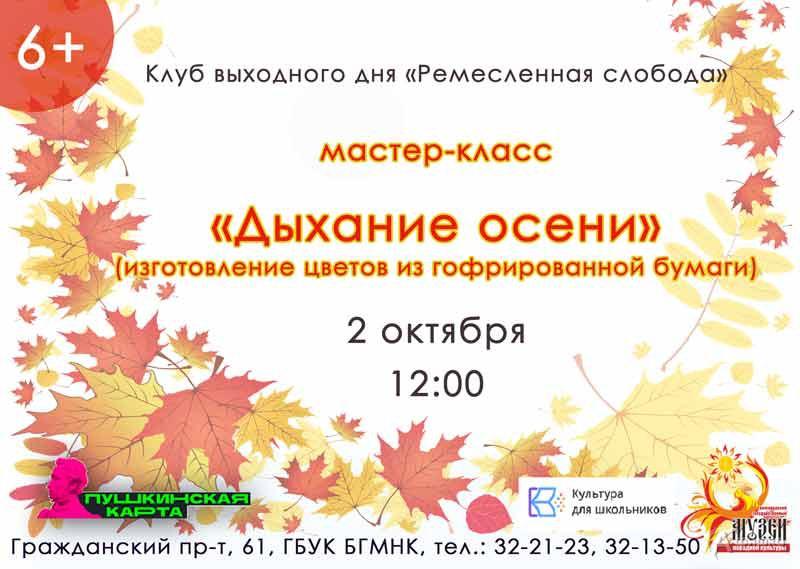 Мастер-класс «Дыхание осени»: Не пропусти в Белгороде