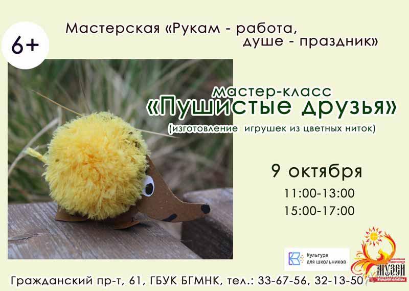 Мастер-класс «Пушистые друзья»: Детская афиша Белгорода