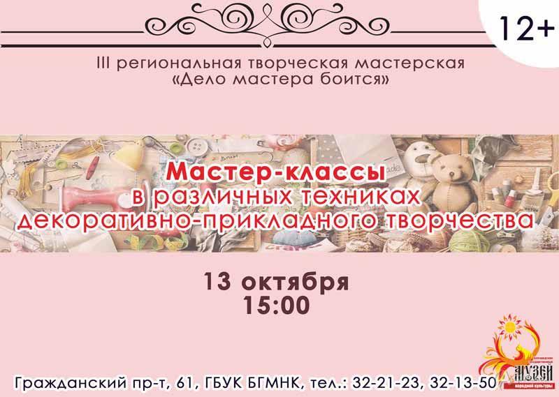 III региональная творческая мастерская «Дело мастера боится»: Не пропусти в Белгороде