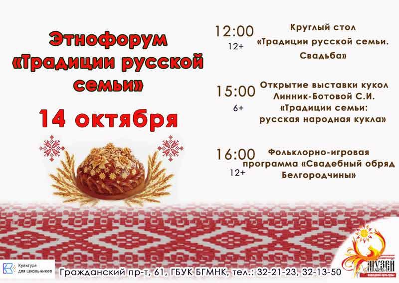Этнофорум «Традиции русской семьи»: Не пропусти в Белгороде