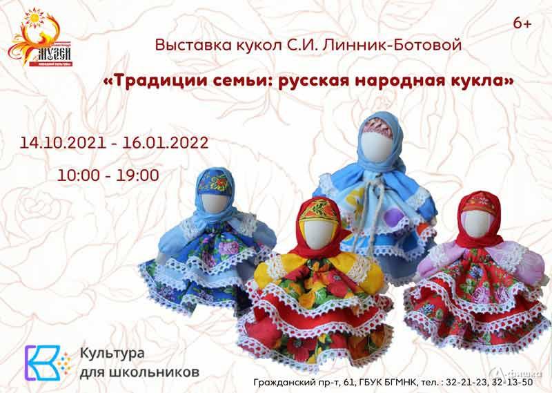 Выставка «Традиции семьи: русская народная кукла»: Афиша выставок в Белгороде