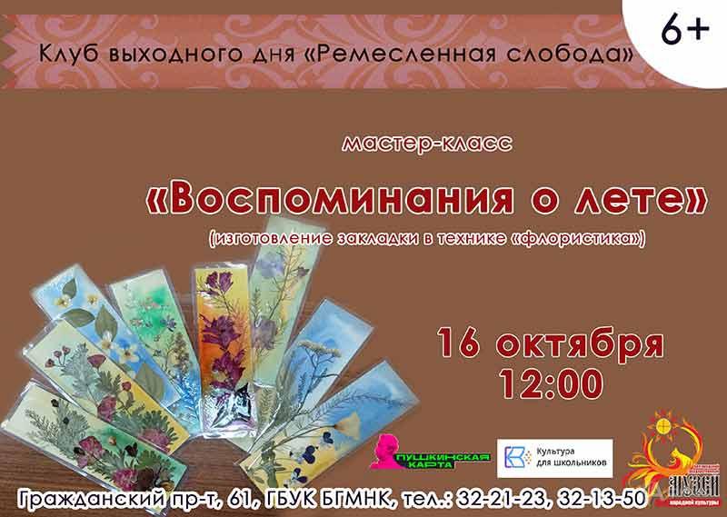Мастер-класс «Воспоминания о лете»: Детская афиша Белгорода