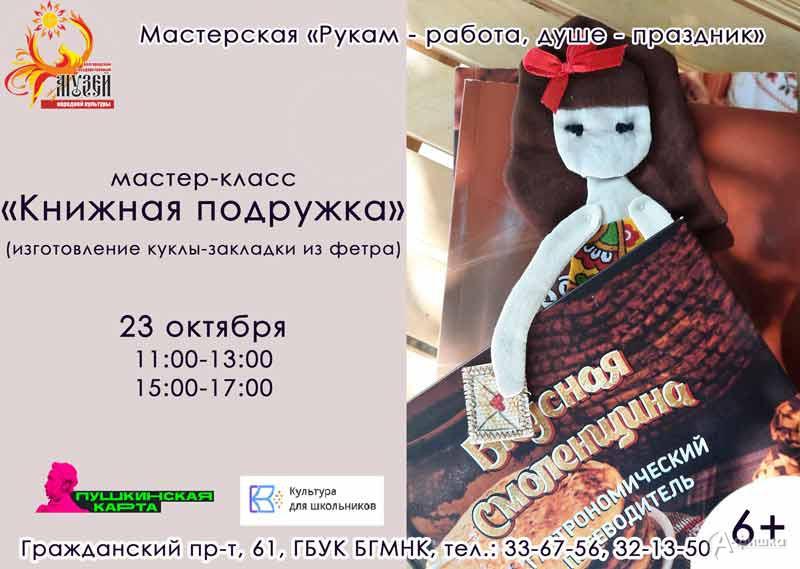 Мастер-класс «Книжная подружка»: Детская афиша Белгорода