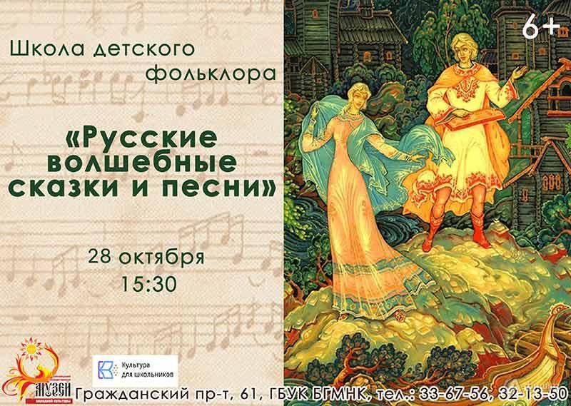 Занятие «Русские волшебные сказки и песни»: Детская афиша Белгорода