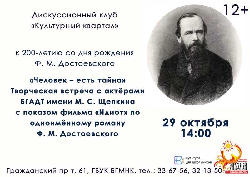 Встреча «Человек – есть тайна»: Не пропусти в Белгороде