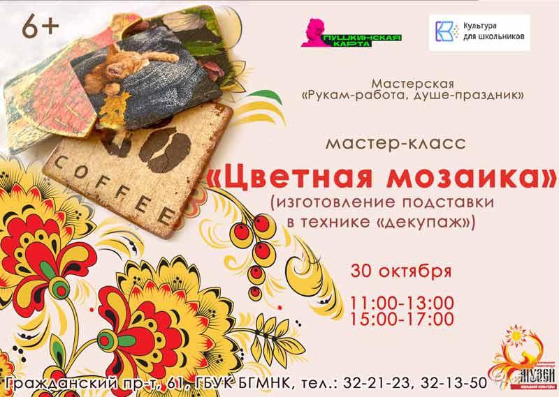 Мастер-класс «Цветная мозаика»: Не пропусти в Белгороде