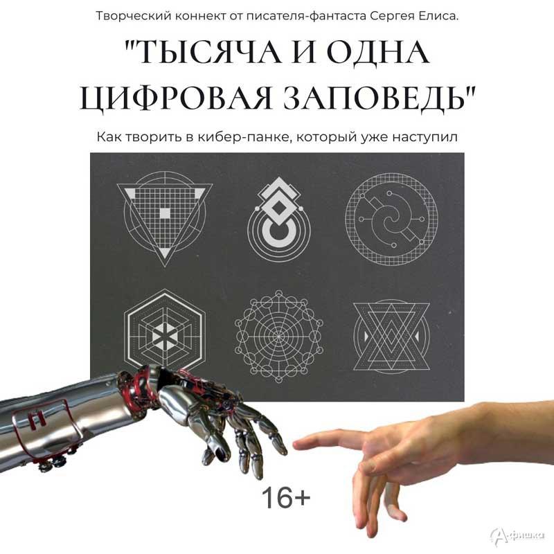 Творческая встреча «Тысяча и одна цифровая заповедь»: Не пропусти в Белгороде