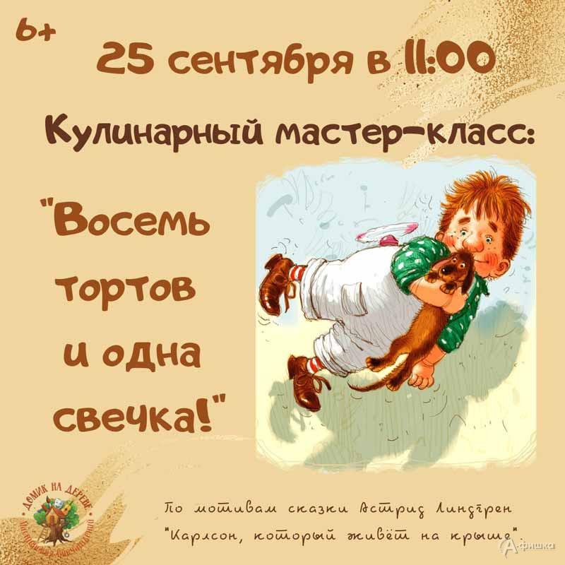 Мастер-класс «Восемь тортов иодна свечка»: Детская афиша Белгорода