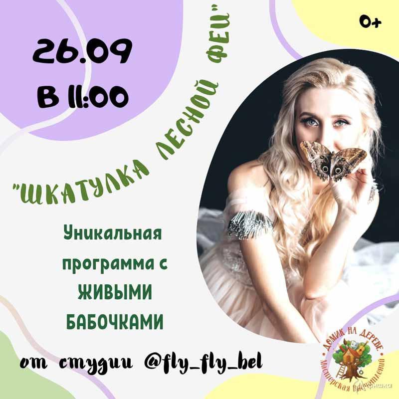 Праздник «Шкатулка лесной феи»: Детская афиша Белгорода