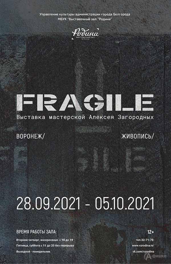 Выставка «Fragile»: Афиша выставок в Белгороде