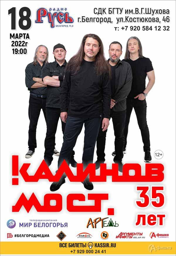 «Калинов Мост» спрограммой «35лет»: Афиша гастролей вБелгороде