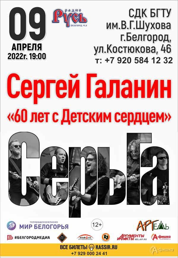 Сергей Галанин и группа «СерьГа»: Афиша гастролей в Белгороде