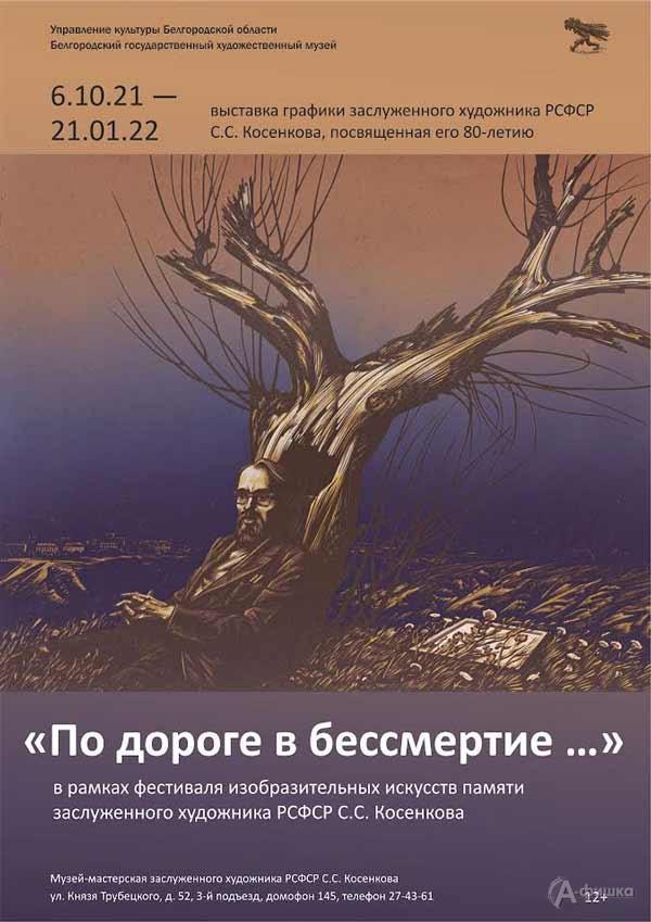 Выставка «По дороге в бессмертие…»: Афиша выставок в Белгороде