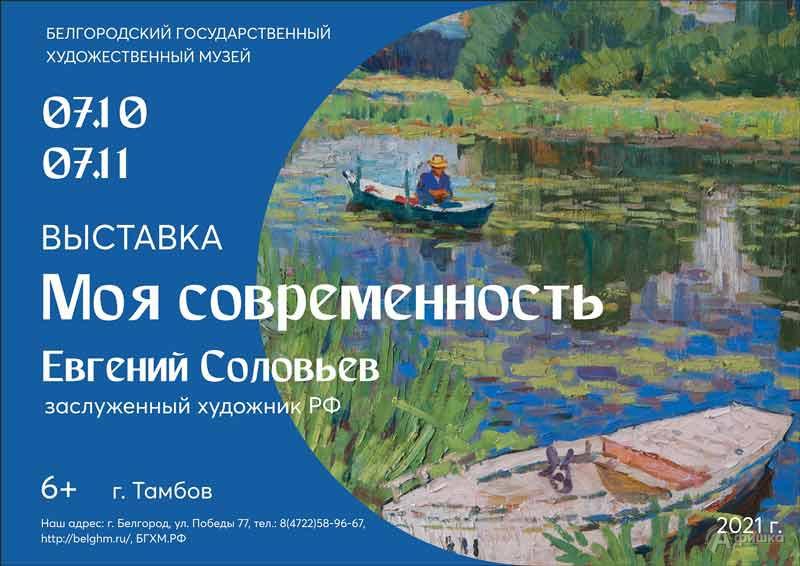Выставка Евгения Соловьева: Афиша выставок в Белгороде