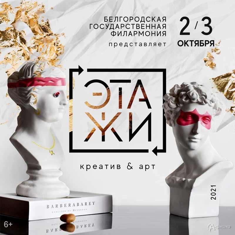 VI фестиваль «Этажи. Креатив&Арт»: Афиша филармонии в Белгороде