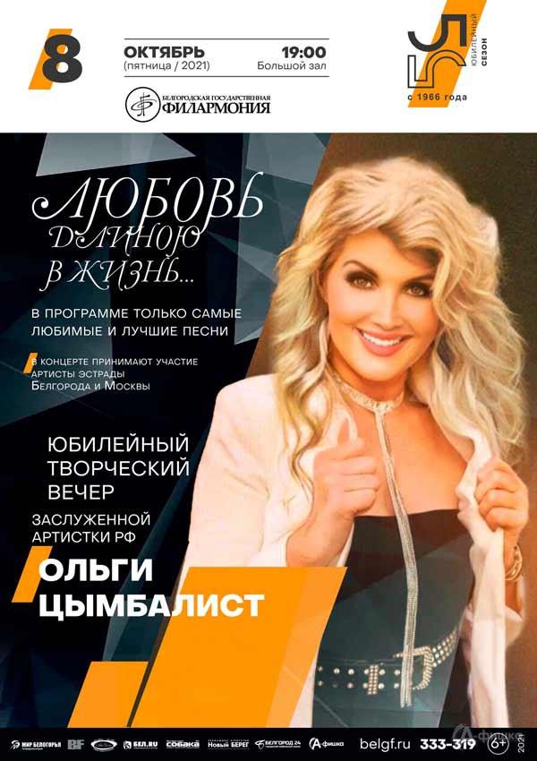 Юбилейный творческий вечер Ольги Цымбалист: Афиша филармонии в Белгороде