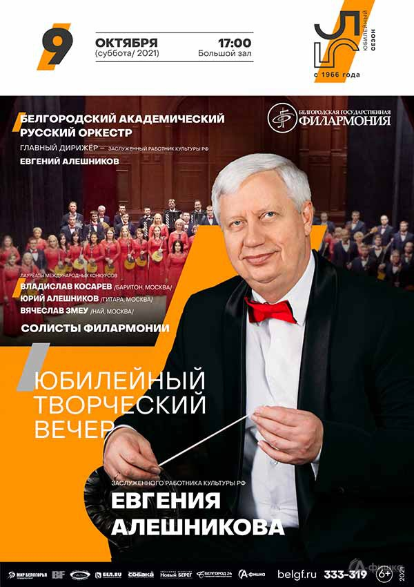 Юбилейный творческий вечер Евгения Алешникова^ Афиша филармонии в Белгороде