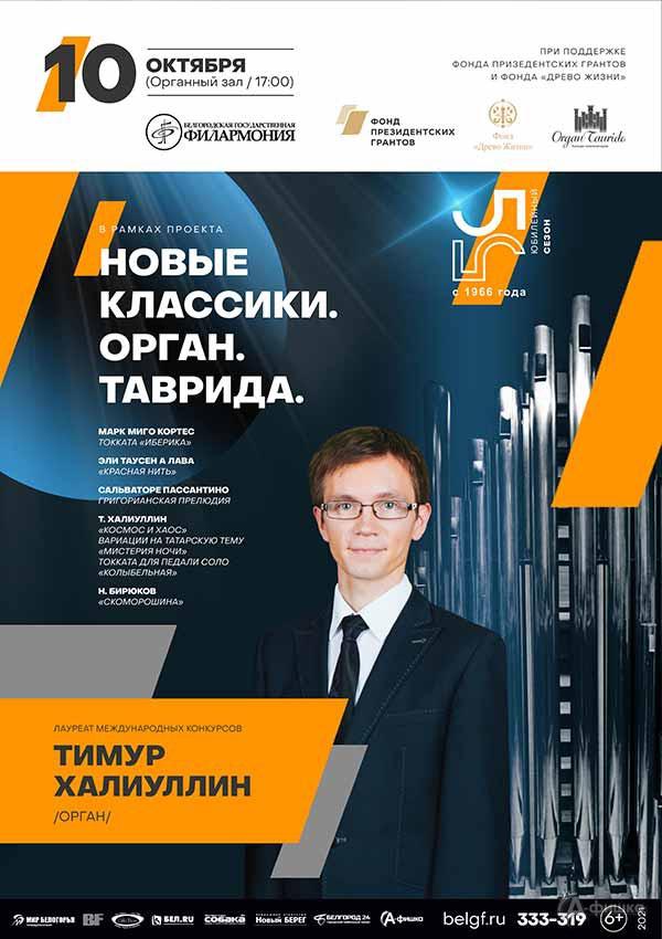Играет Тимур Халиуллин: Афиша филармонии в Белгороде