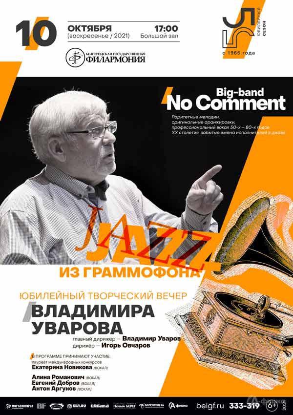 Творческий вечер Владимира Уварова «Джаз изграммофона»: Афиша филармонии вБелгороде