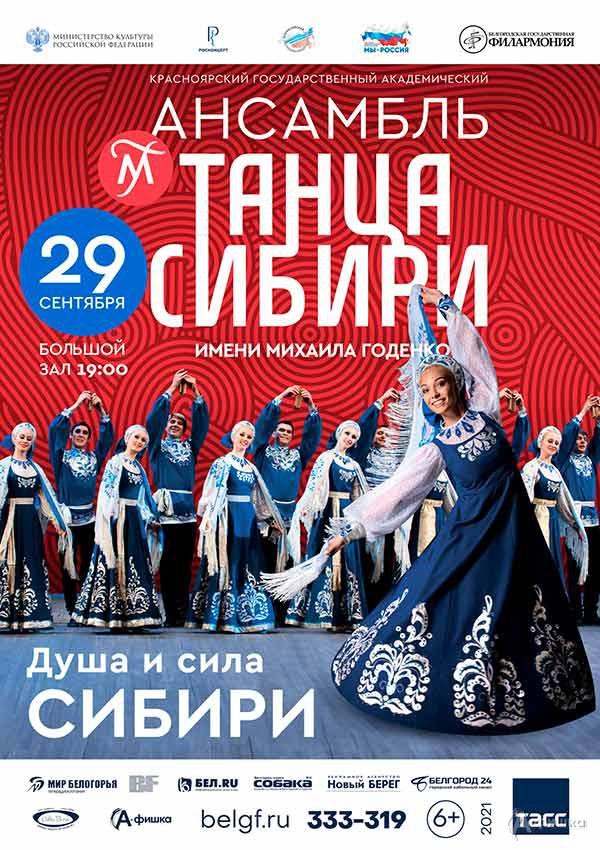 Концерт «Душа и сила Сибири»: Афиша филармонии в Белгороде