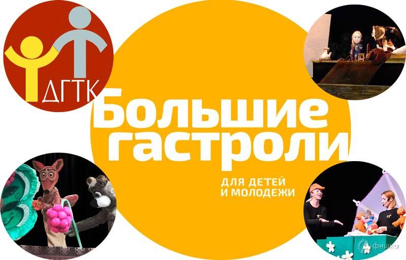 Спектакли Дагестанского государственного театра кукол в Белгороде