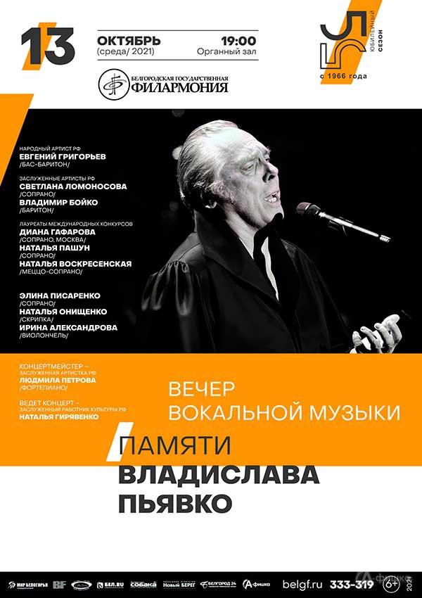 Вечер вокальной музыки памяти Владислава Пьявко: Афиша филармонии в Белгороде