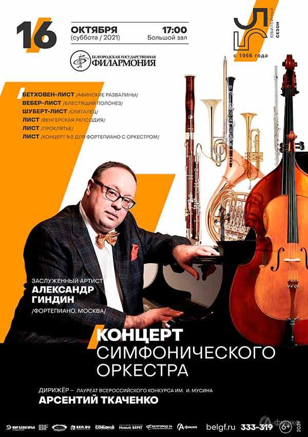Концерт симфонического оркестра: Афиша филармонии в Белгороде