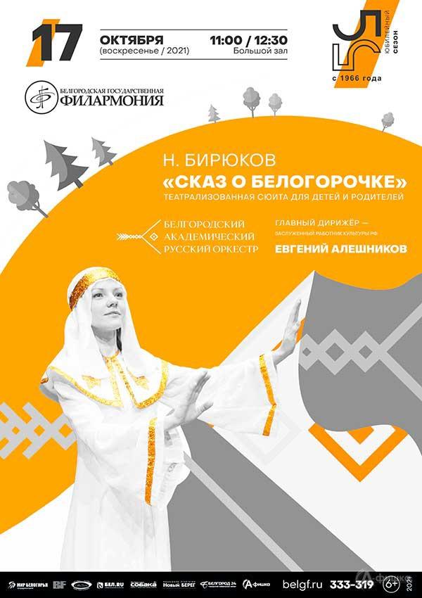 Концерт «Сказ о Белогорочке»: Афиша филармонии в Белгороде