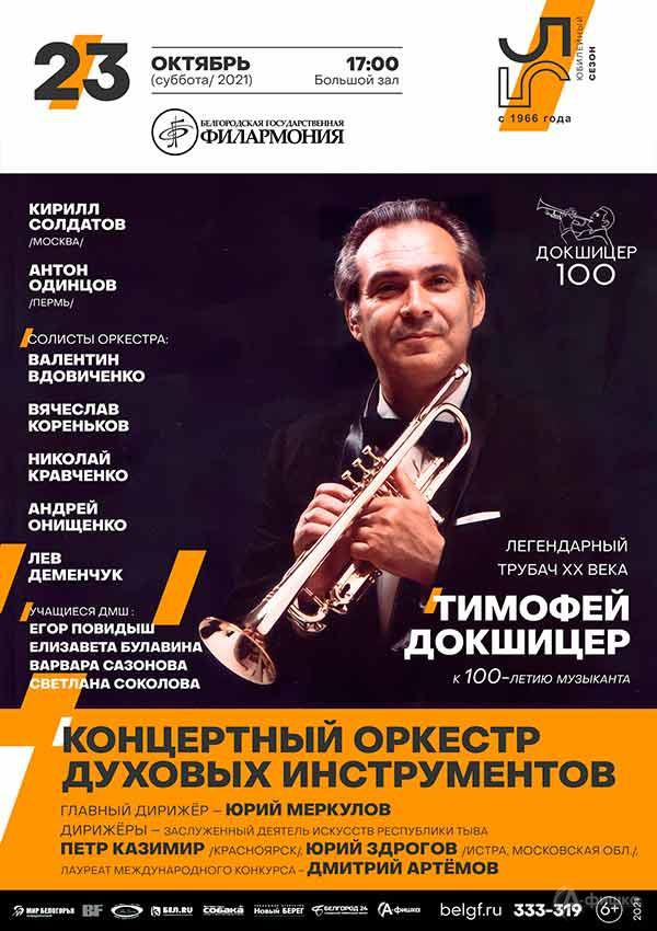 «Тимофей Докшицер. Легендарный трубач XX века»: Афиша филармонии в Белгороде