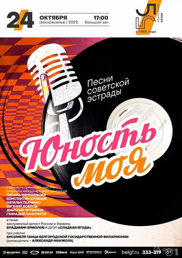 Концерт «Юность моя»: Афиша филармонии вБелгороде