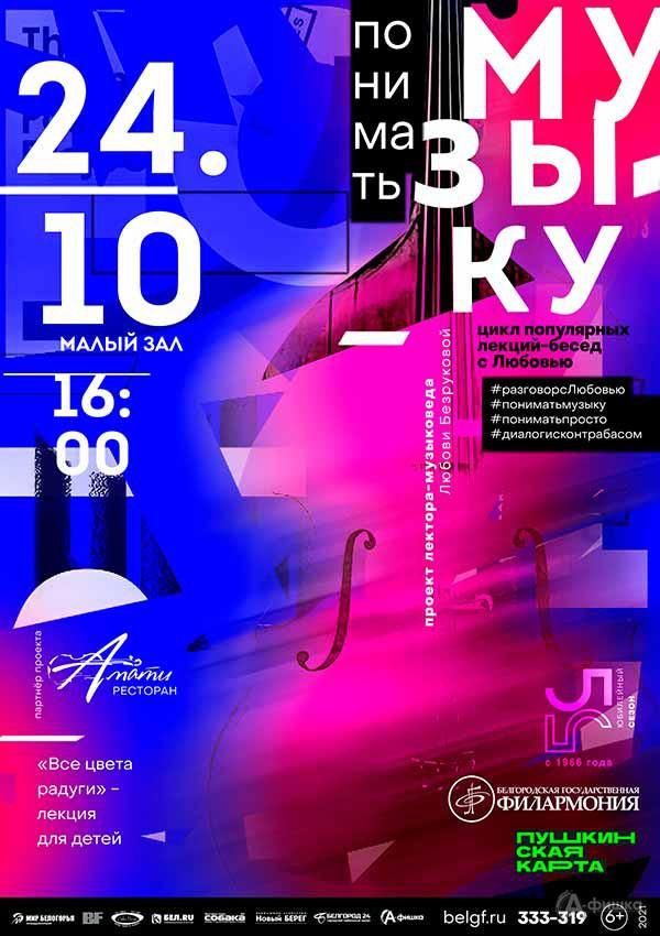 Лекция для детей «Все цвета радуги»: Афиша филармонии в Белгороде