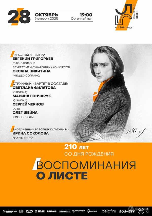 Концерт «Воспоминания о Листе»: Афиша филармонии в Белгороде