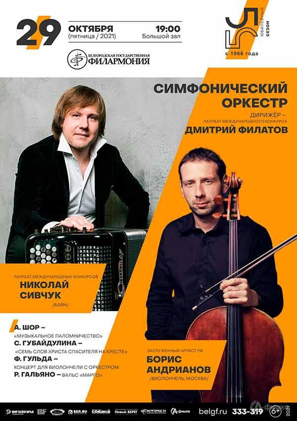 Концерт симфонического оркестра 29 октября: Афиша филармонии в Белгороде