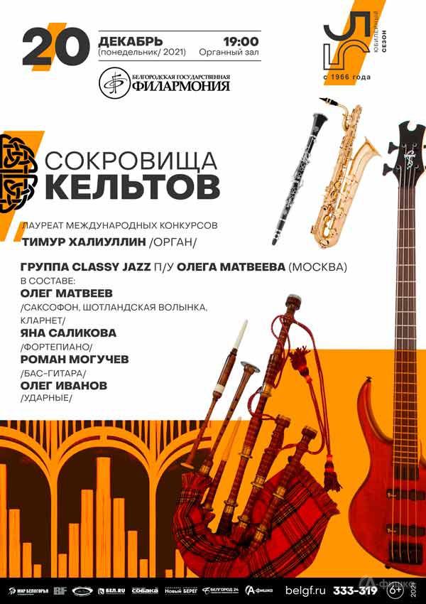 Концерт «Сокровища кельтов»: Афиша филармонии вБелгороде