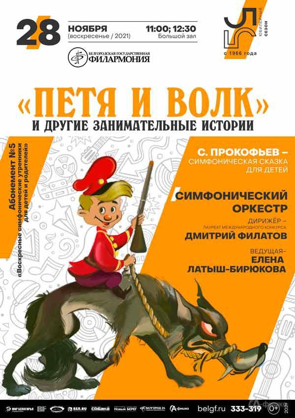 «Петя и волк» и другие занимательные истории: Афиша филармонии в Белгороде