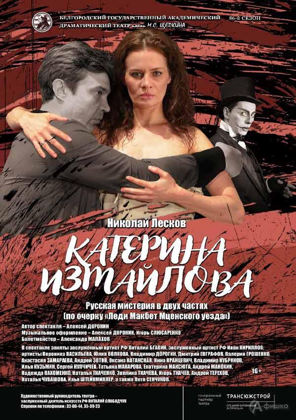 Русская мистерия в двух частях «Катерина Измайлова»: Афиша театров в Белгороде