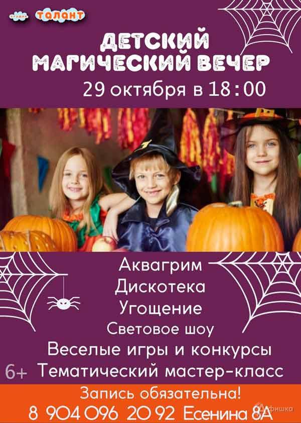 Праздник «Детский магический вечер»: Детская афиша Белгорода