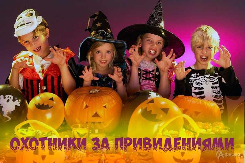 Праздник «Охотники запривидениями»: Детская афиша Белгорода