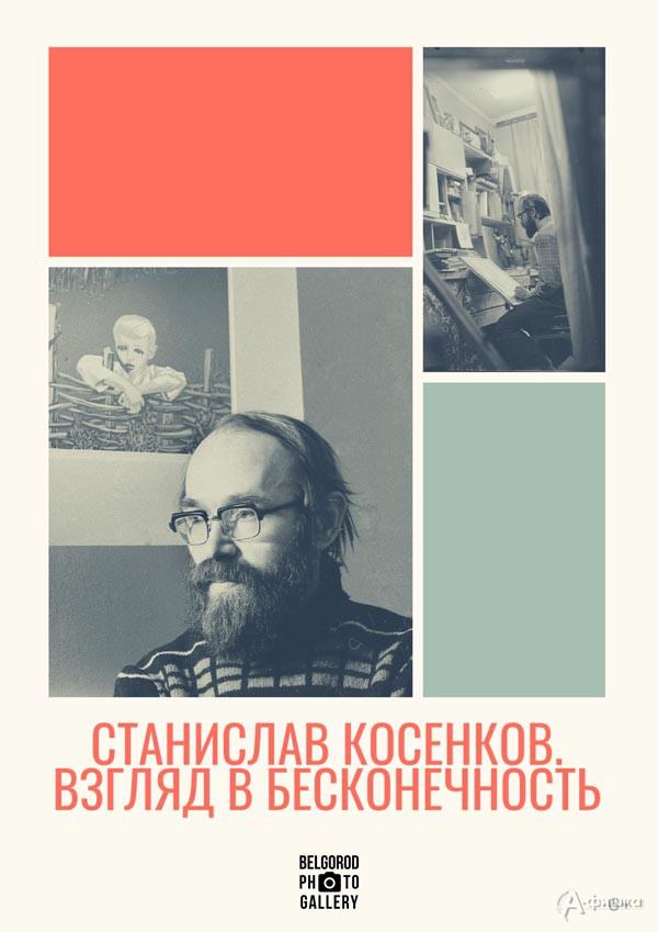 Фотовыставка «Станислав Косенков. Взгляд в бесконечность»: афиша выставок в Белгороде