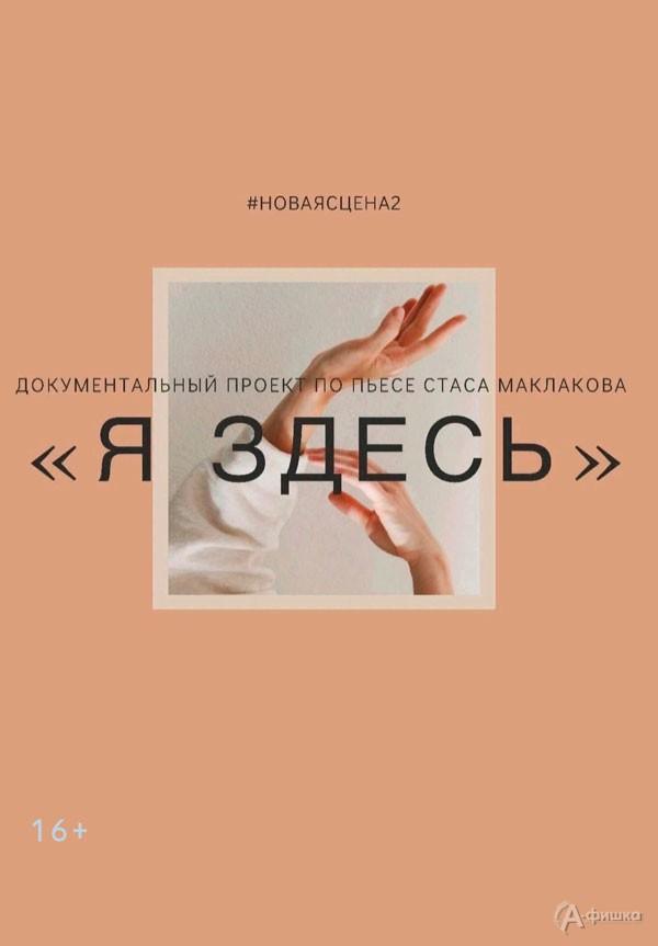 Спектакль«Я здесь» в театре «Новая сцена 2»: Афиша театров в Белгороде