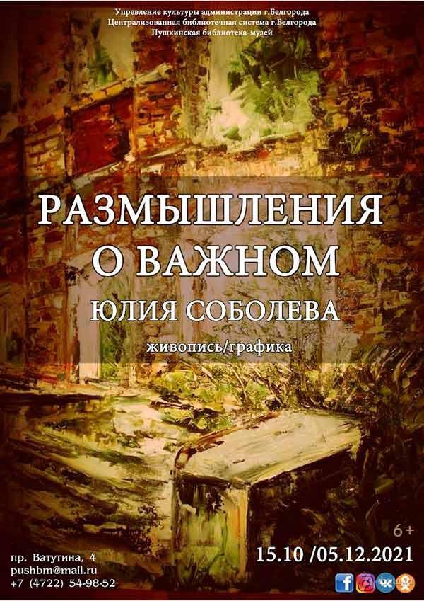 Выставка Юлии Соболевой «Размышления о важном»: Афиша выставок в Белгороде